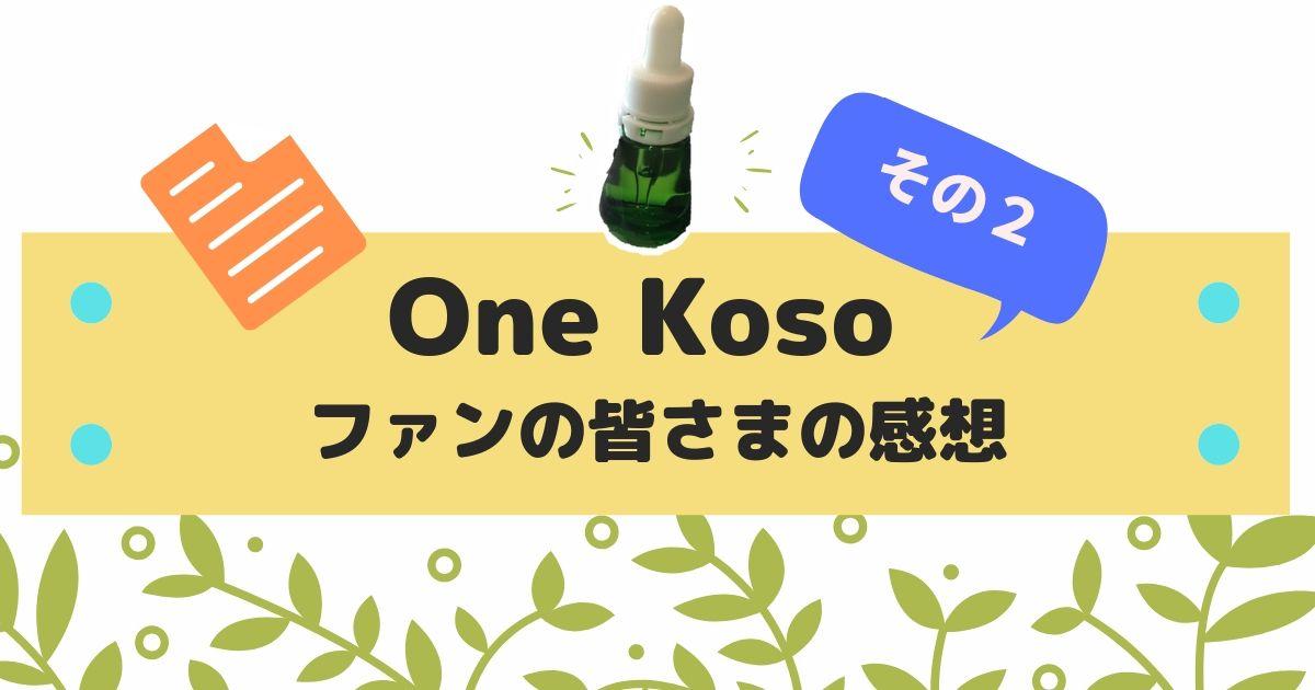 One Koso ファンの皆さまの感想 2