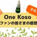 One Koso ファンの皆さまの感想 3