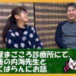 内海聡先生@名古屋まごころ診療所