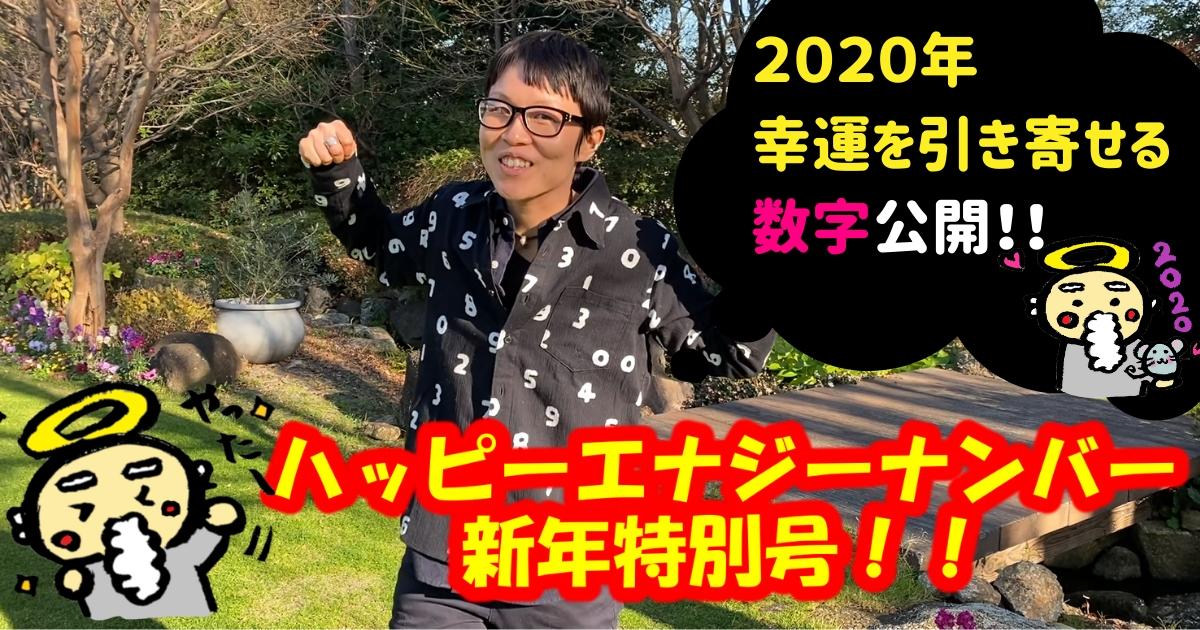 2020年のハッピーエナジーナンバー
