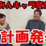 うつみん(内海聡先生)新計画発表!うつみんキャラ変えか?!