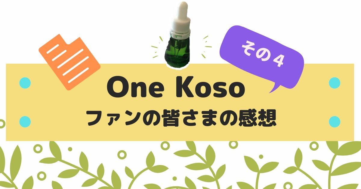One Koso ファンの皆さまの感想 4