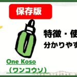 OneKosoワン酵素の特徴・使い方