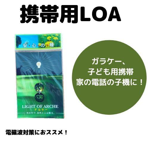 携帯用LOA