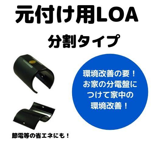 元付用LOA