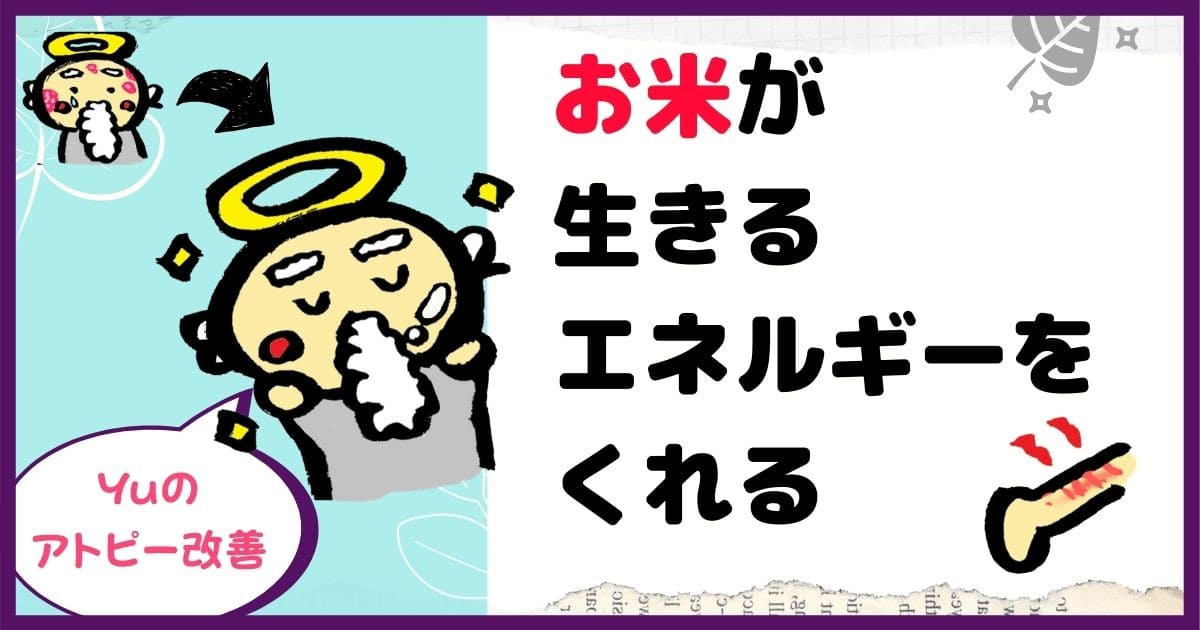 200804_お米が生きるエネルギーに